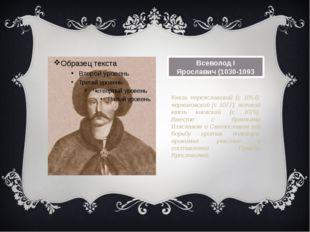 Всеволод I Ярославич(1030-1093 Князь переяславский (с 1054), черниговский (с