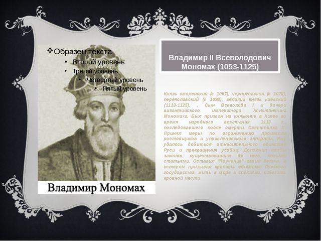Владимир II Всеволодович Мономах(1053-1125) Князь смоленский (с 1067), черни...