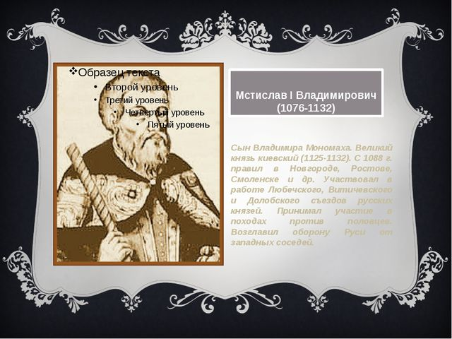 Мстислав I Владимирович (1076-1132) Сын Владимира Мономаха. Великий князь ки...