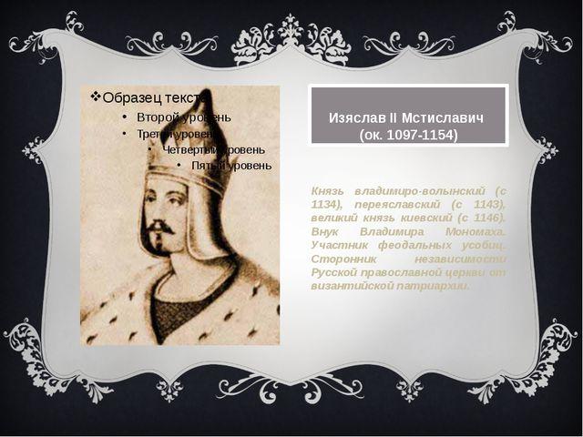 Изяслав II Мстиславич (ок. 1097-1154) Князь владимиро-волынский (с 1134), пе...