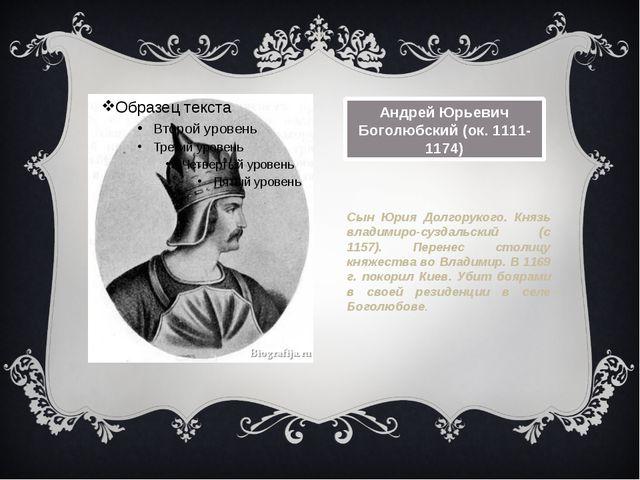 Андрей Юрьевич Боголюбский (ок.1111-1174) Сын Юрия Долгорукого. Князь владим...