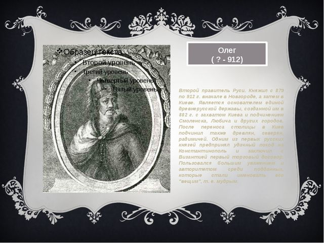 Олег ( ? - 912) Второй правитель Руси. Княжил с 879 по 912 г. вначале в Новго...