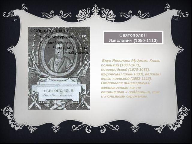 Святополк II Изяславич(1050-1113) Внук Ярослава Мудрого. Князь полоцкий (106...