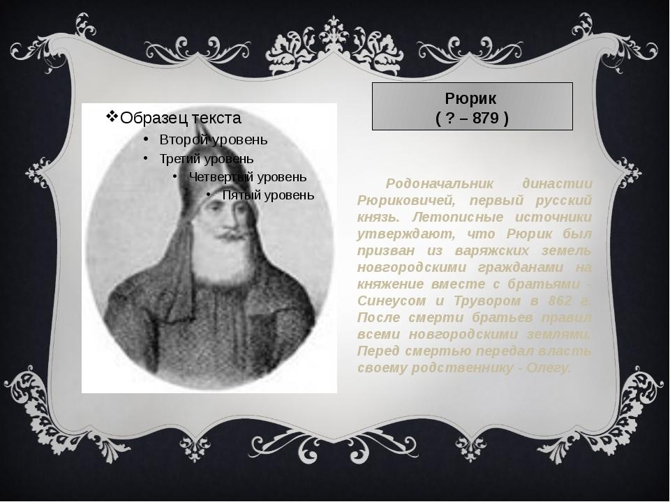 Родоначальник династии Рюриковичей, первый русский князь. Летописные источни...