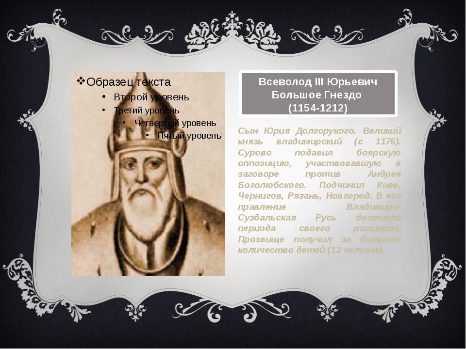 Всеволод III Юрьевич Большое Гнездо (1154-1212) Сын Юрия Долгорукого. Велики...
