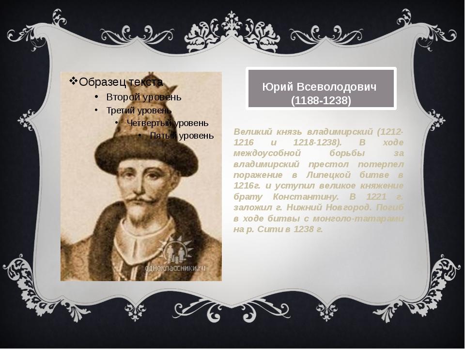 Юрий Всеволодович (1188-1238) Великий князь владимирский (1212-1216 и 1218-1...