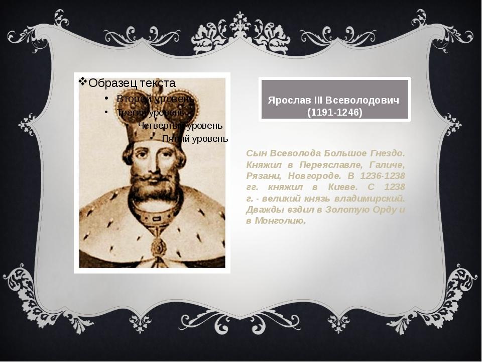 Ярослав III Всеволодович (1191-1246) Сын Всеволода Большое Гнездо. Княжил в...