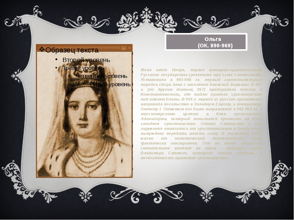 Ольга (ОК. 890-969) Жена князя Игоря, первая женщина-правительница Русского...