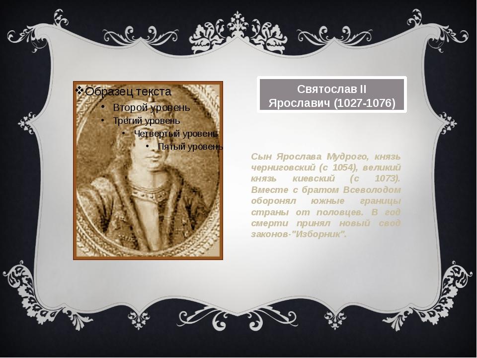 Святослав II Ярославич(1027-1076) Сын Ярослава Мудрого, князь черниговский (...
