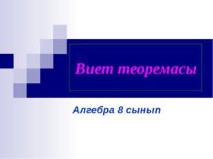 Виет теоремасы Алгебра 8 сынып