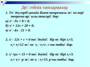 1. Теңдеулерді шешіп Виет теоремасы және кері теорема арқылы тексеріңдер: а)