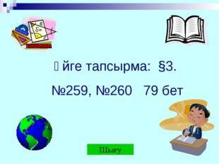 Үйге тапсырма: §3. №259, №260 79 бет Шығу