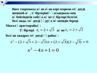 Виет теоремасы және оған кері теорема теңдеуді шешпей-ақ , түбірлерінің қосы