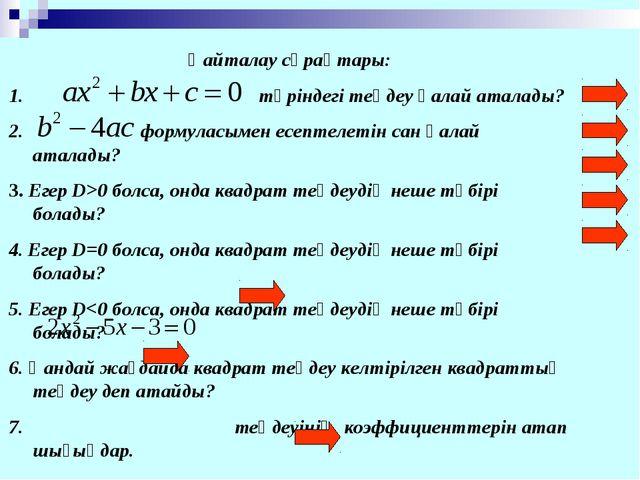 Қайталау сұрақтары: түріндегі теңдеу қалай аталады? формуласымен есептелетін...