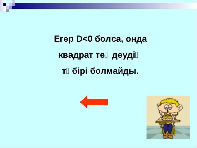 Егер D