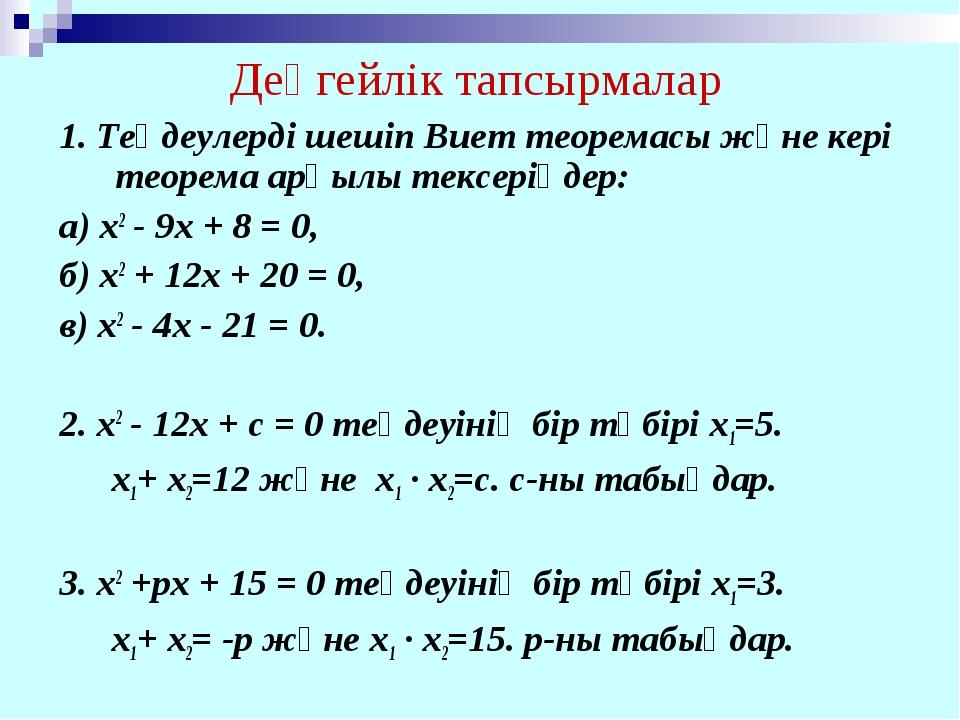 1. Теңдеулерді шешіп Виет теоремасы және кері теорема арқылы тексеріңдер: а)...