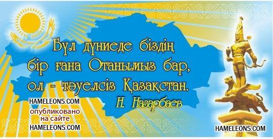 День Независимости - казахстанский баннер с Золотым человеком в векторе