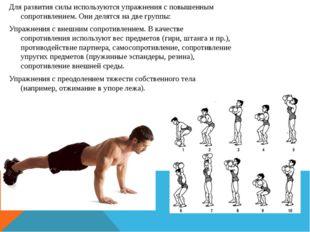 Для развития силы используются упражнения с повышенным сопротивлением. Они де