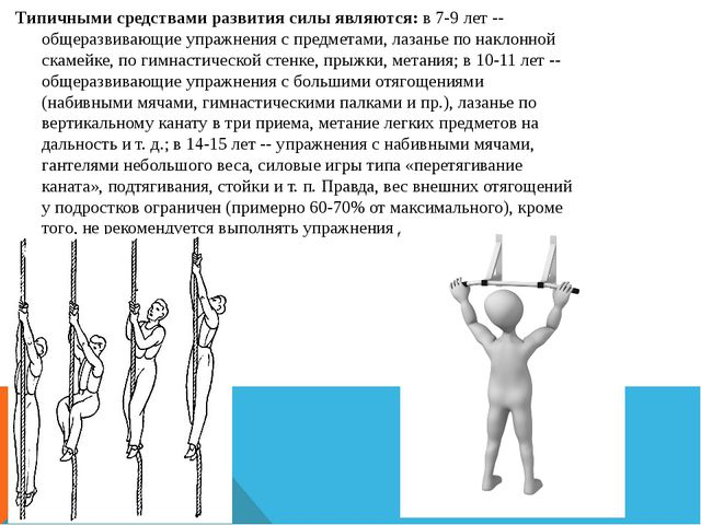 Типичными средствами развития силы являются: в 7-9 лет -- общеразвивающие упр...