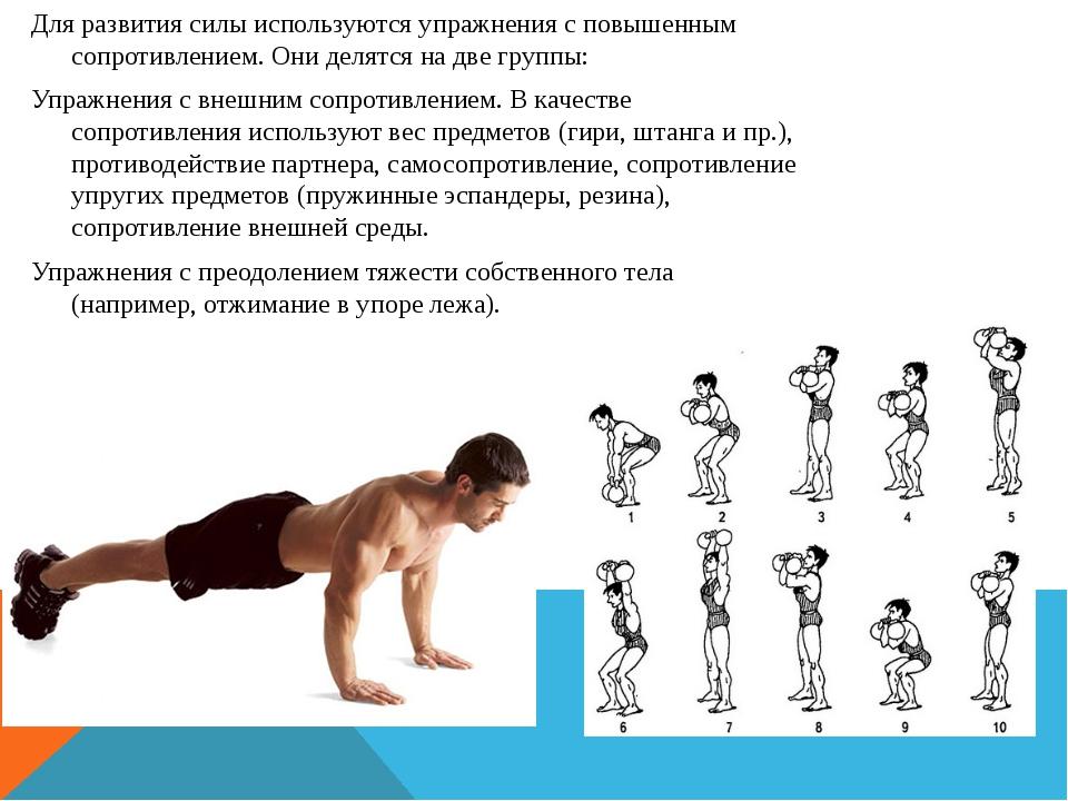 Для развития силы используются упражнения с повышенным сопротивлением. Они де...