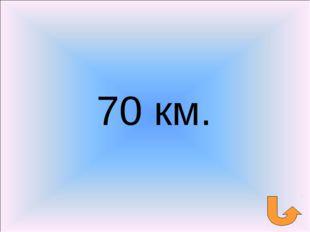 70 км.