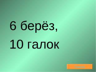 6 берёз, 10 галок Решение