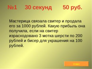 №1 30 секунд 50 руб. Мастерица связала свитер и продала его за 1000 рублей.