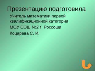 Презентацию подготовила Учитель математики первой квалификационной категории