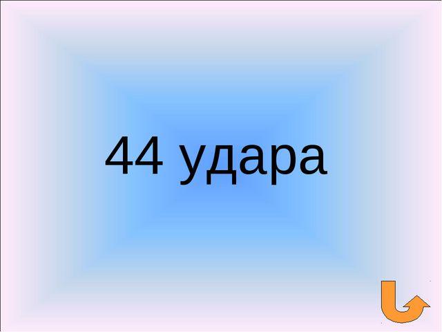44 удара