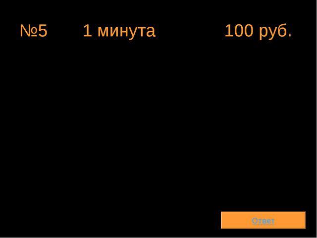 №5 1 минута 100 руб. В ваш банк положили 200 тыс. рублей под 10% годовых. К...