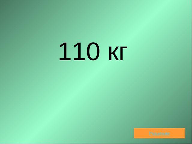 110 кг Решение