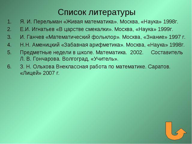 Список литературы Я. И. Перельман «Живая математика». Москва, «Наука» 1998г....