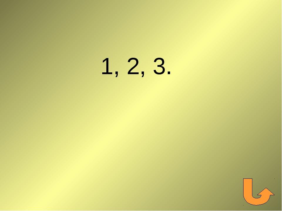 1, 2, 3.