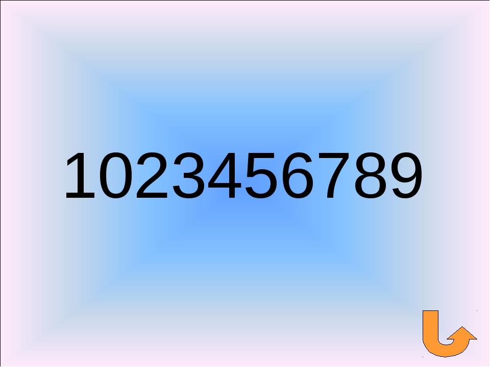 1023456789
