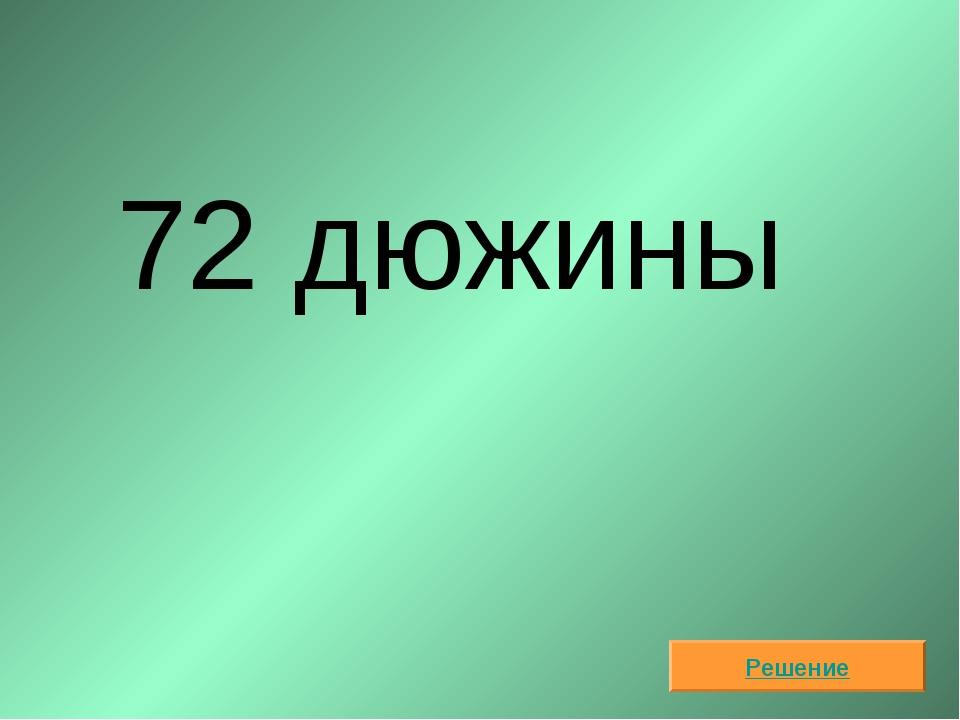 72 дюжины Решение