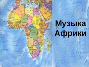 Музыка Африки