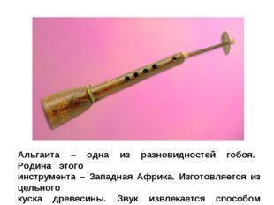 Альгаита – одна из разновидностей гобоя. Родина этого инструмента – Западна