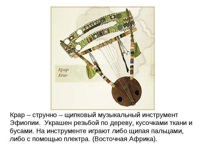 Крар – струнно – щипковый музыкальный инструмент Эфиопии. Украшен резьбой по...