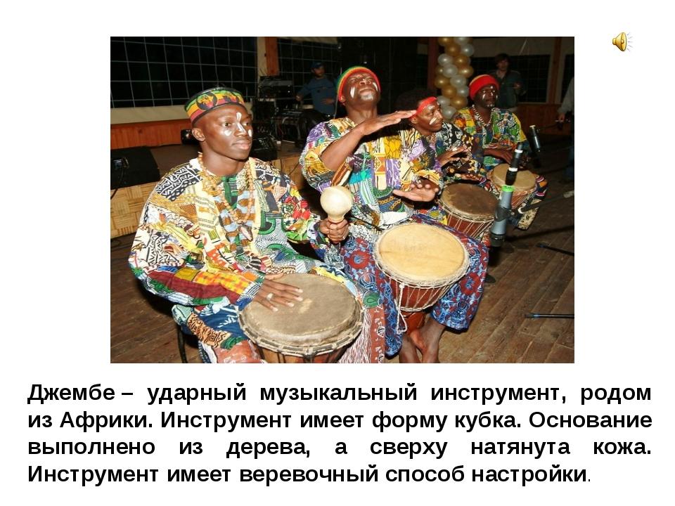 Джембе– ударный музыкальный инструмент, родом из Африки. Инструмент имеет фо...