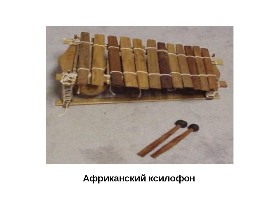 Африканский ксилофон