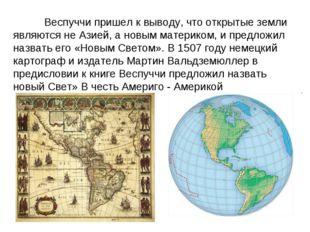 Веспуччи пришел к выводу, что открытые земли являются не Азией, а новым мат