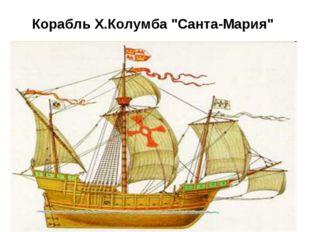 """Корабль Х.Колумба """"Санта-Мария"""""""
