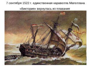 7 сентября 1522 г. единственная каравелла Магеллана «Виктория» вернулась из п