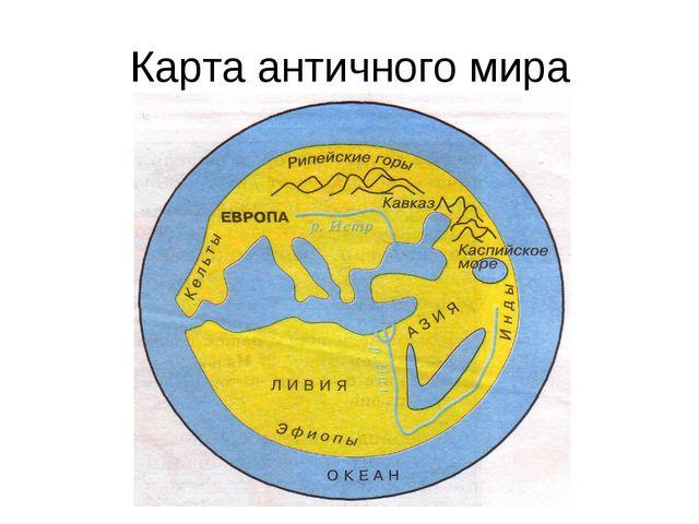 Карта античного мира
