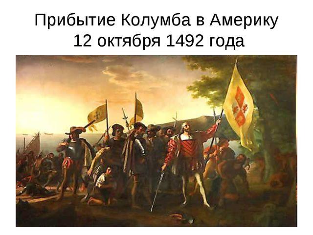 Прибытие Колумба в Америку 12 октября 1492 года