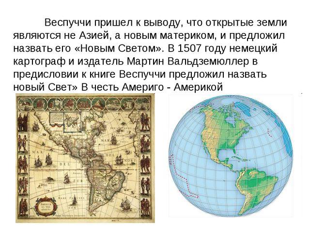 Веспуччи пришел к выводу, что открытые земли являются не Азией, а новым мат...