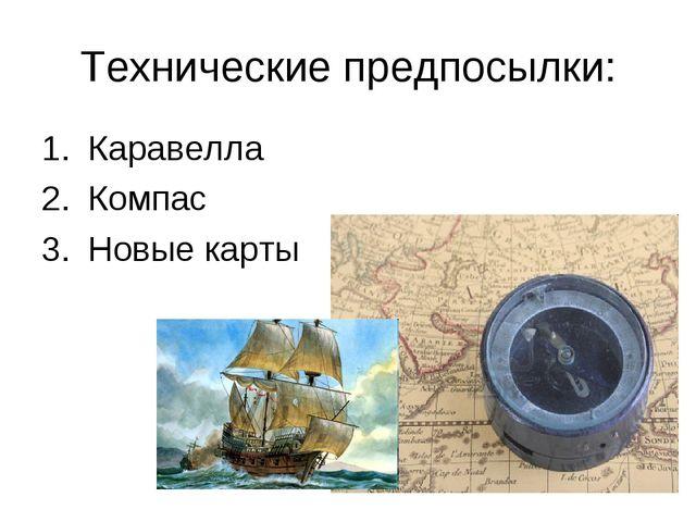 Технические предпосылки: Каравелла Компас Новые карты
