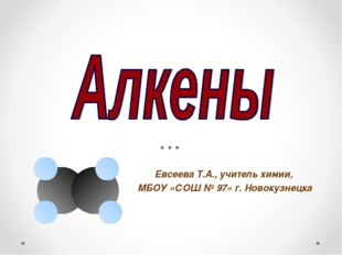 Евсеева Т.А., учитель химии, МБОУ «СОШ № 97» г. Новокузнецка Кузнецова О.Н.