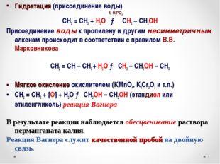 Гидратация (присоединение воды) t, H3PO4 СН2 = СН2 + Н2О → СН3 – СН2ОН Присое