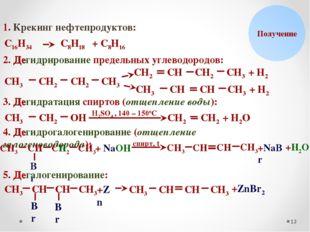 * Br СН2 Получение 1. Крекинг нефтепродуктов: С16Н34 С8Н18 + С8Н16 2. Дегидри